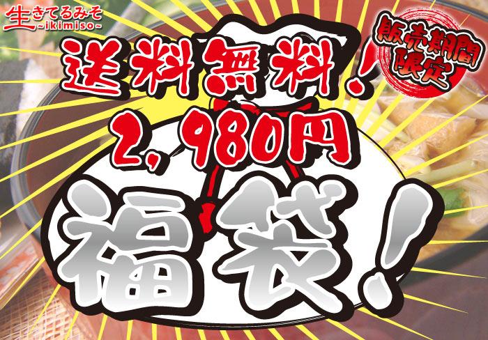 送料無料税込み「2,980円」福袋