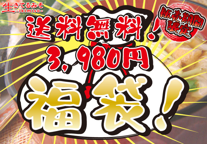 送料無料税込み「3,980円」福袋