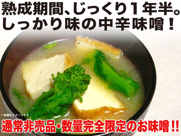 秋田銘醸味噌
