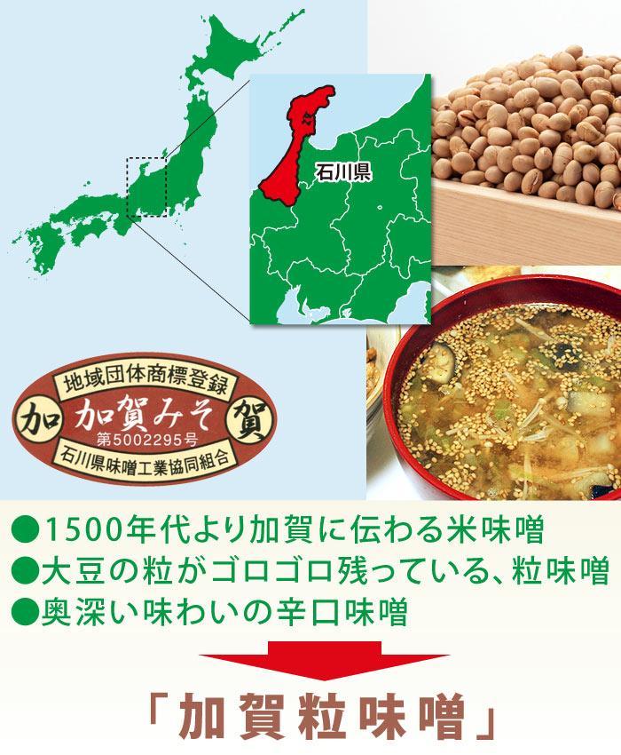 加賀粒味噌