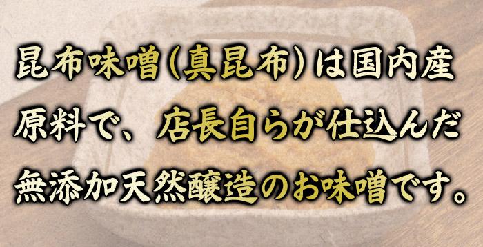昆布味噌(真昆布)