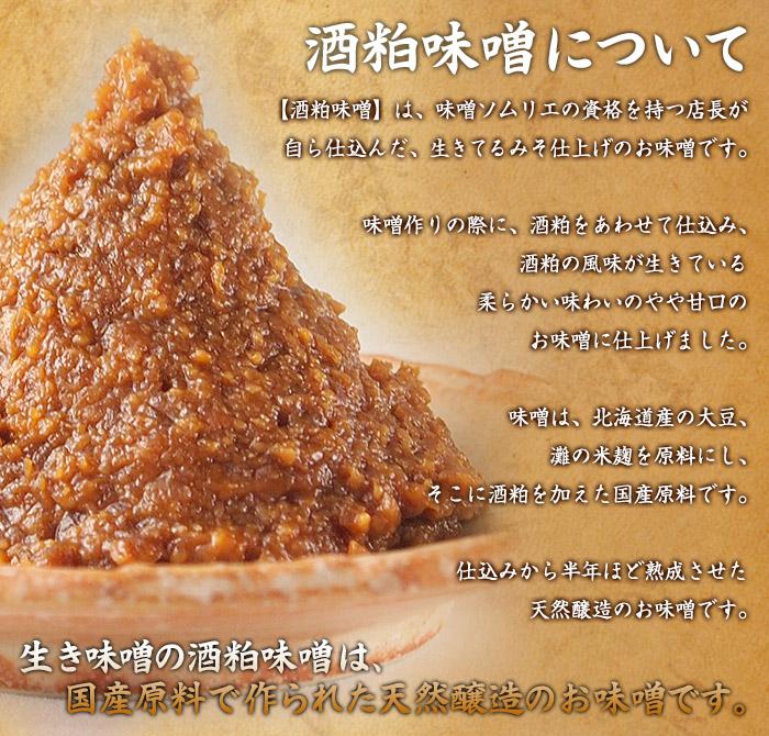 酒粕味噌(上善如水)