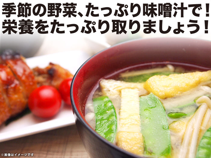 夕食向けブレンド味噌