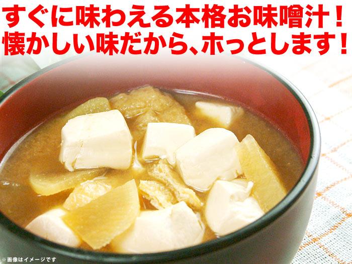 お味噌とお出汁のセット