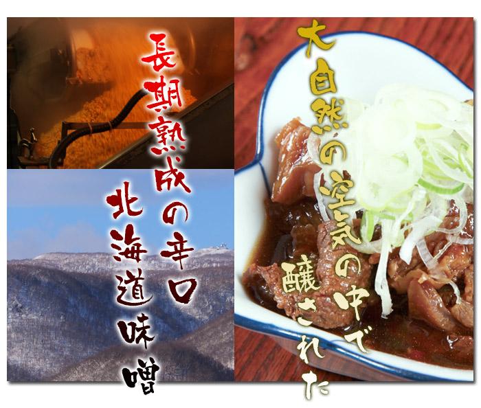 北海道味噌