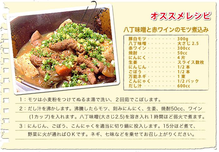 お味噌汁レシピ