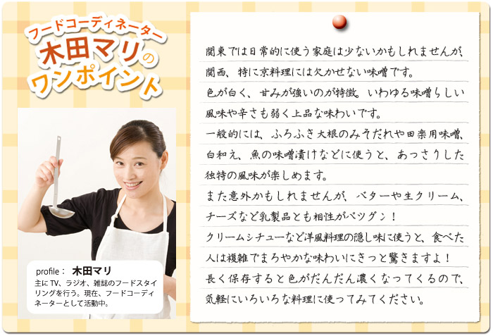 木田マリのワンポイント