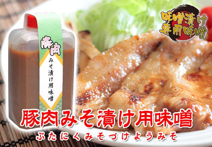 豚肉みそ漬け用味噌