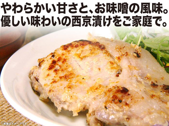西京漬け用味噌 メイン