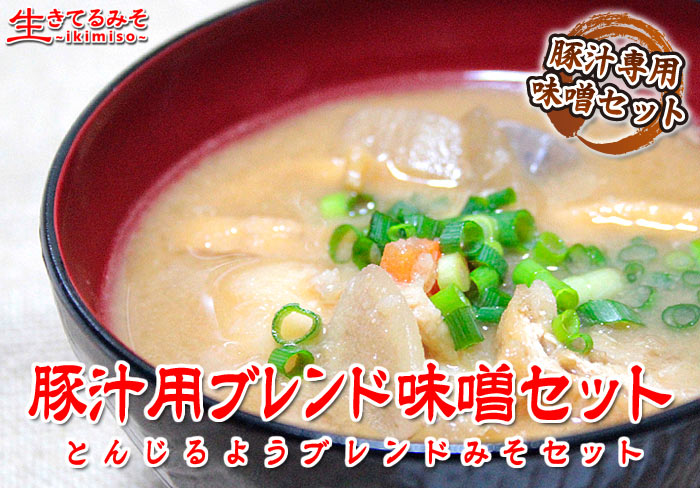 豚汁用ブレンド味噌セット