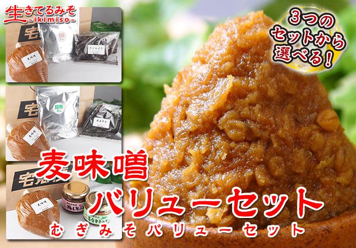 麦味噌バリューセット