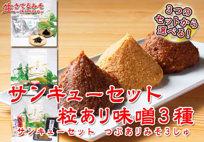 サンキューセット 粒あり味噌3種