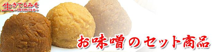 お味噌のセット商品