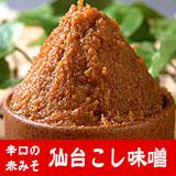 仙台こし味噌