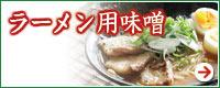 十二雑穀味噌