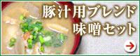 豚汁ブレンド味噌セット