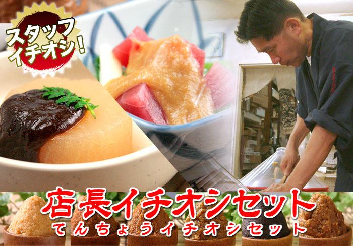 八丁味噌・店長イチオシセット
