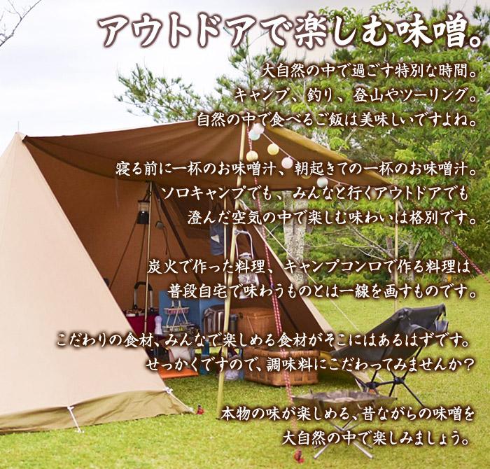 キャンプ用味噌セット