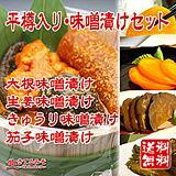 平樽入り・味噌漬けセット