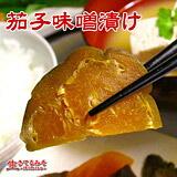 茄子(なす)味噌漬け