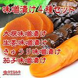 味噌漬け4種セット