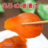 生姜味噌漬け