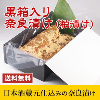 黒箱入り・奈良漬け(粕漬け)