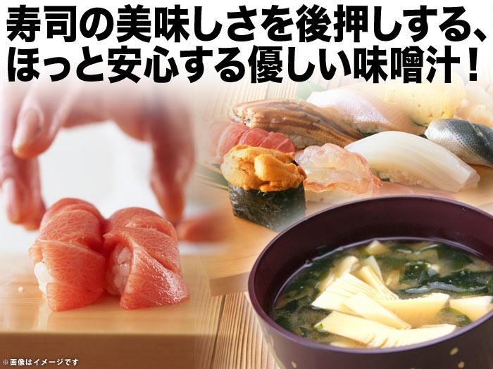 業務用味噌・寿司屋の味噌汁用