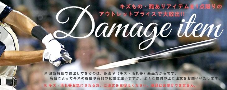 DAMAGED PRODUCT(キズもの・難ありアイテム)