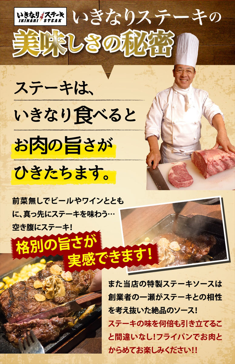 いきなりステーキひれ