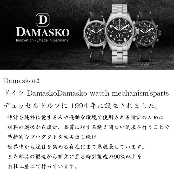 ダマスコ(DAMASKO)