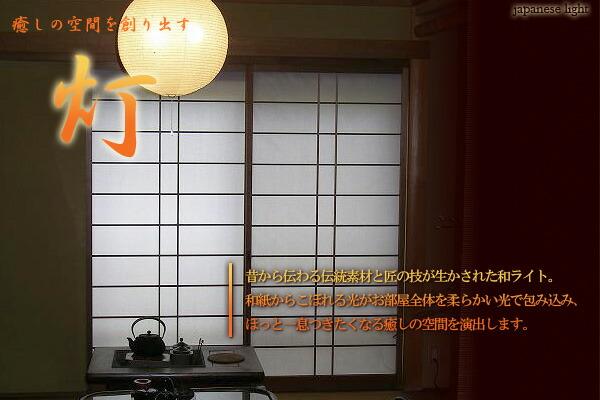 昔から伝わる伝統素材と匠の技が生かされた和ライト