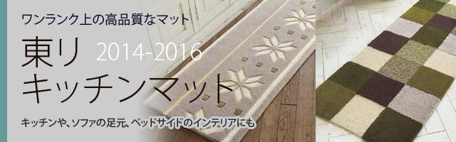 東リ キッチンマット2014-2016