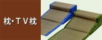 い草枕・テレビ枕