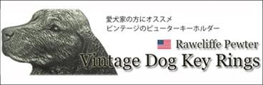 犬キーホルダー