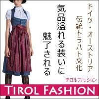 チロルファッション