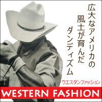 ウエスタンファッション