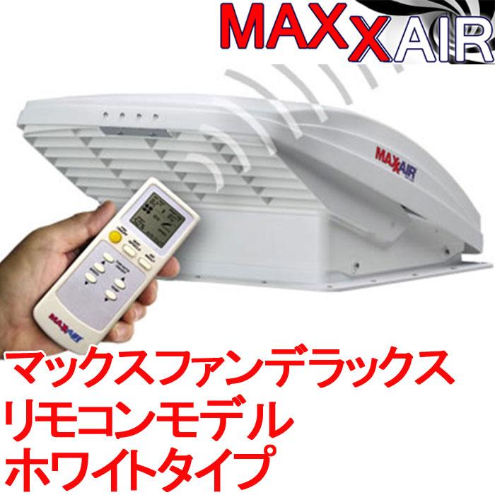 マックスファン デラックス リモコンモデル (MAXXAIR製 )