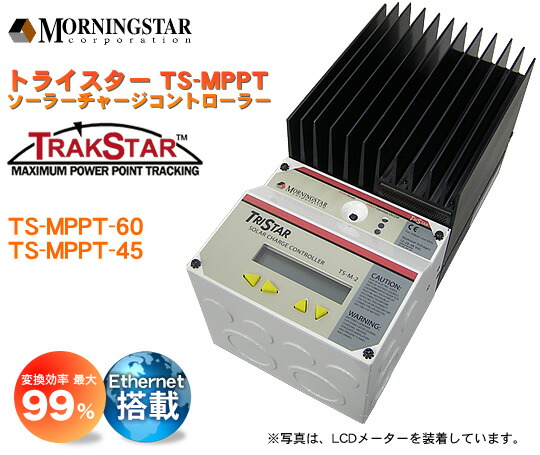 TS-MPPT45