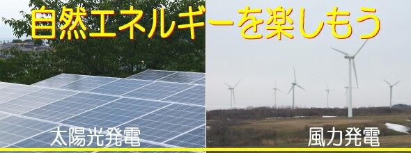 自然エネルギーを楽しもう!