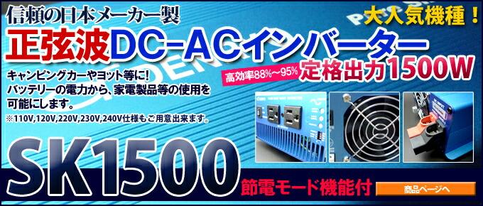 DC-ACインバーターSKシリーズ