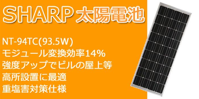 ソーラーパネル 日本製 太陽電池