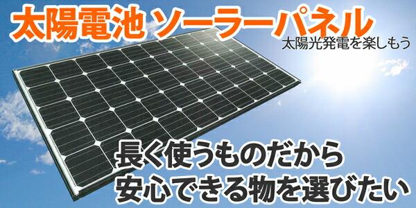 ソーラーパネル(太陽電池)