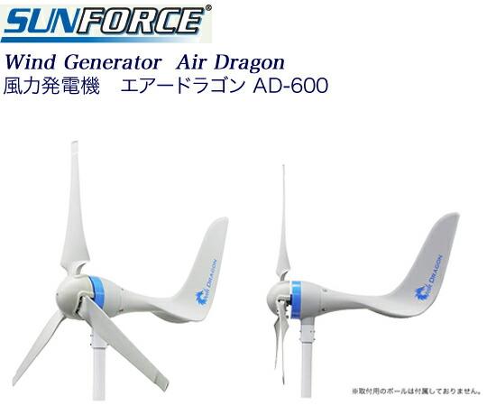 Wind Generator  Air Dragon 風力発電機エアードラゴン AD-600
