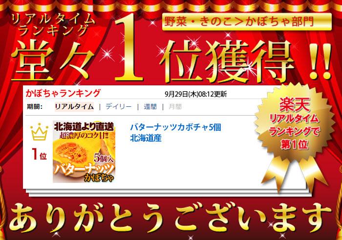 北海道 バターナッツ かぼちゃ カボチャ