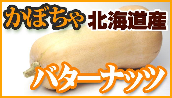 バターナッツ かぼちゃ カボチャ
