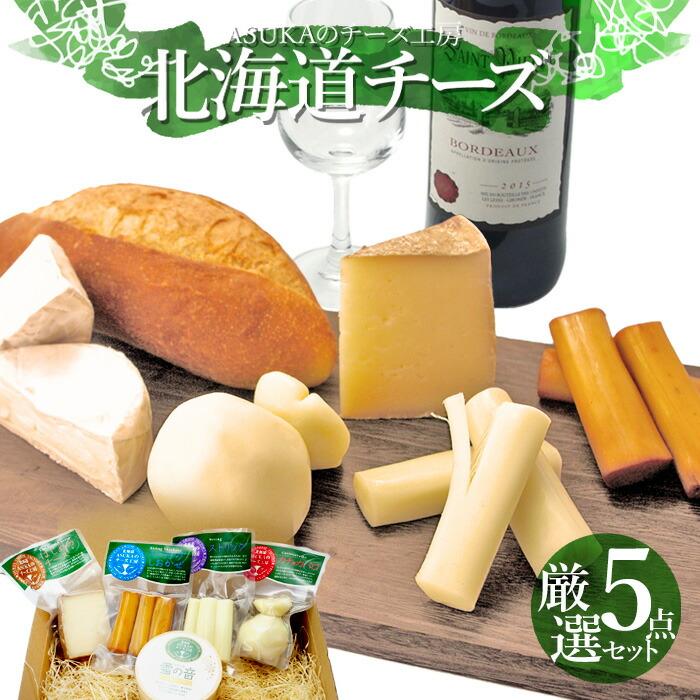ASUKAのチーズ工房 チーズギフト