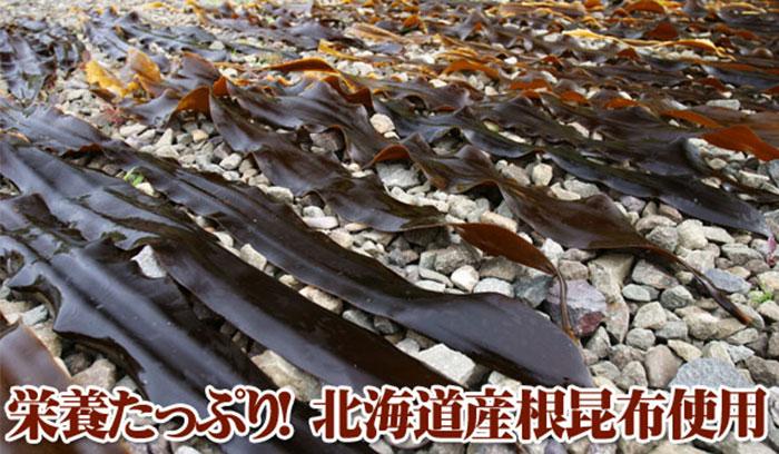 栄養をたっぷり含んだ北海道産根昆布使用ねこんぶだし