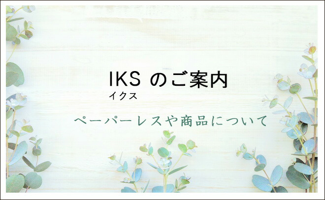 IKS のご案内
