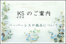 IKSのご案内